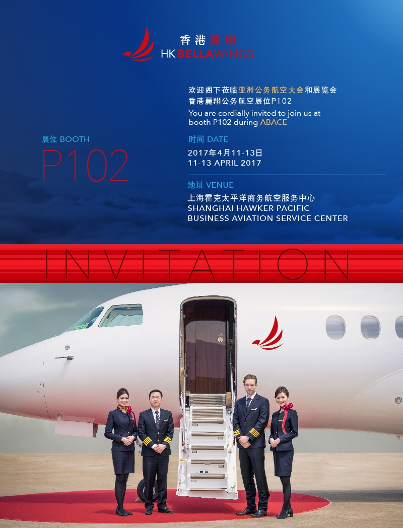 HK-Bellawings-Jet-ABACE-invitation