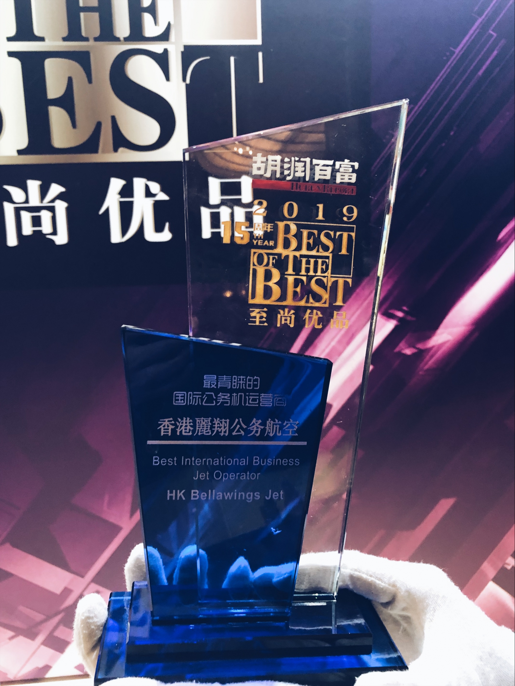 "HK Bellawings' ""International Business Jet Operator Star Performer"" trophy"